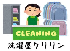 【洗濯屋クリリン】宅配クリーニング初めての失敗しない秘訣